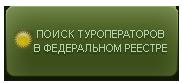 ПОИСК ТУРОПЕРАТОРОВ В ФЕДЕРАЛЬНОМ РЕЕСТРЕ
